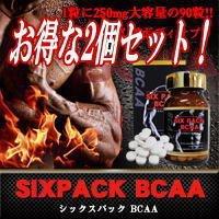 【 シックスパック BCAA 2個セット 】シックスパックから新シリーズ!BCAA4つのパワーで真のエクササイズボディを目指せっ!
