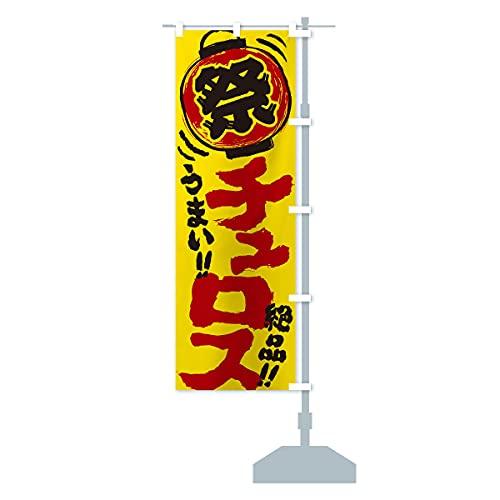 チュロス/夏祭り・屋台・露店・縁日・手書き風 のぼり旗 チチ選べます(レギュラー60x180cm 右チチ)