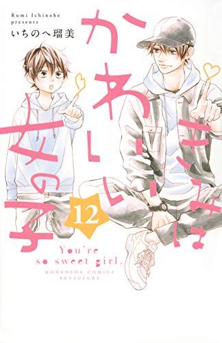 きみはかわいい女の子(12) (講談社コミックス別冊フレンド)_0
