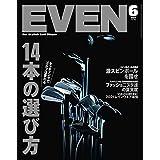 EVEN 2021年6月号 Vol.152[雑誌]