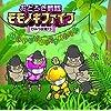 おどろき戦隊モモノキファイブ~ひみつ図鑑13~ [CD] ラジオ関西
