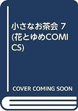 小さなお茶会 7 (花とゆめCOMICS)