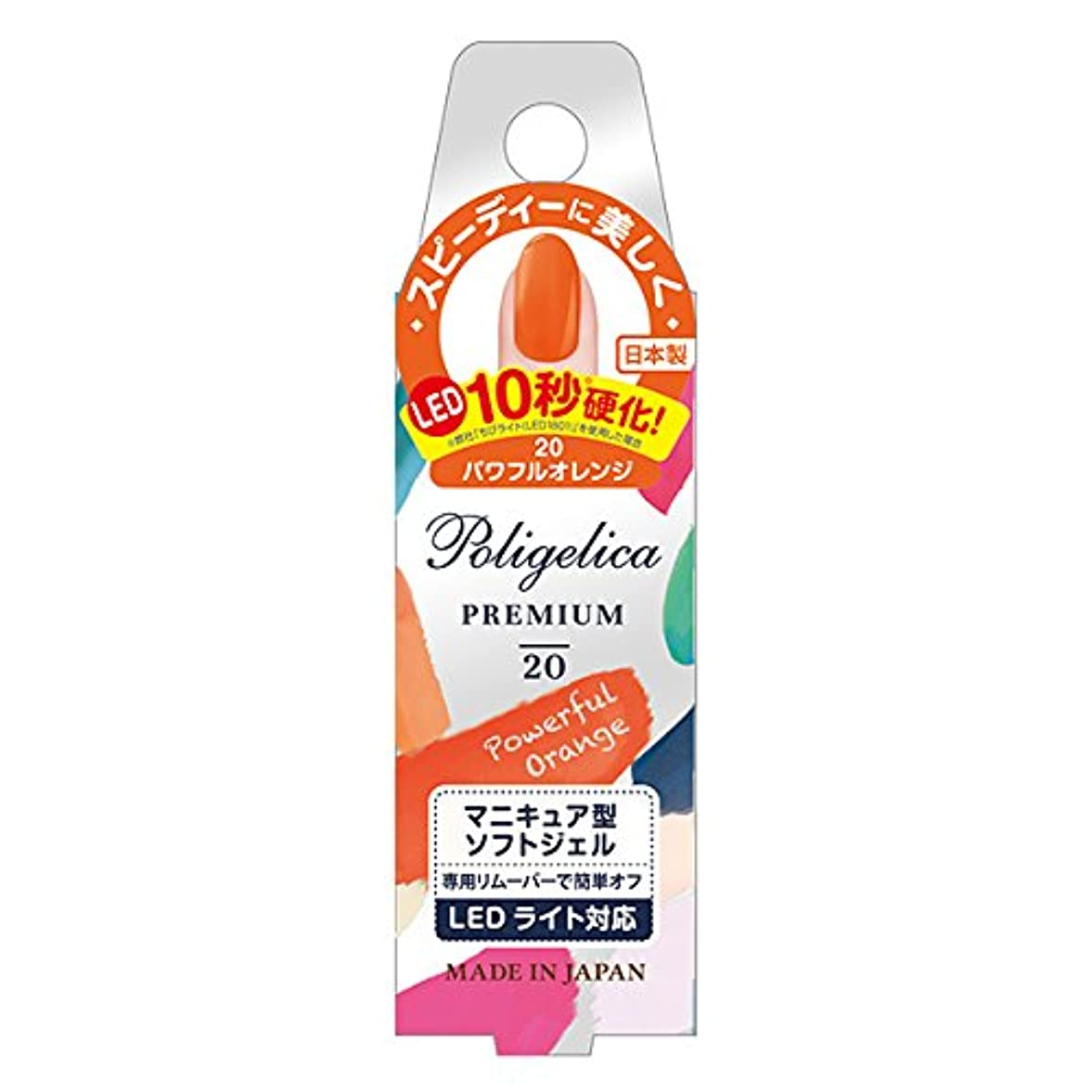 ピケ意図的合成BW ポリジェリカプレミアム カラージェル APGC 1020 パワフルオレンジ (6g)