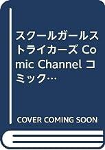 スクールガールストライカーズ Comic Channel コミックセット (ガンガンコミックスONLINE) [マーケットプレイスコミックセット]