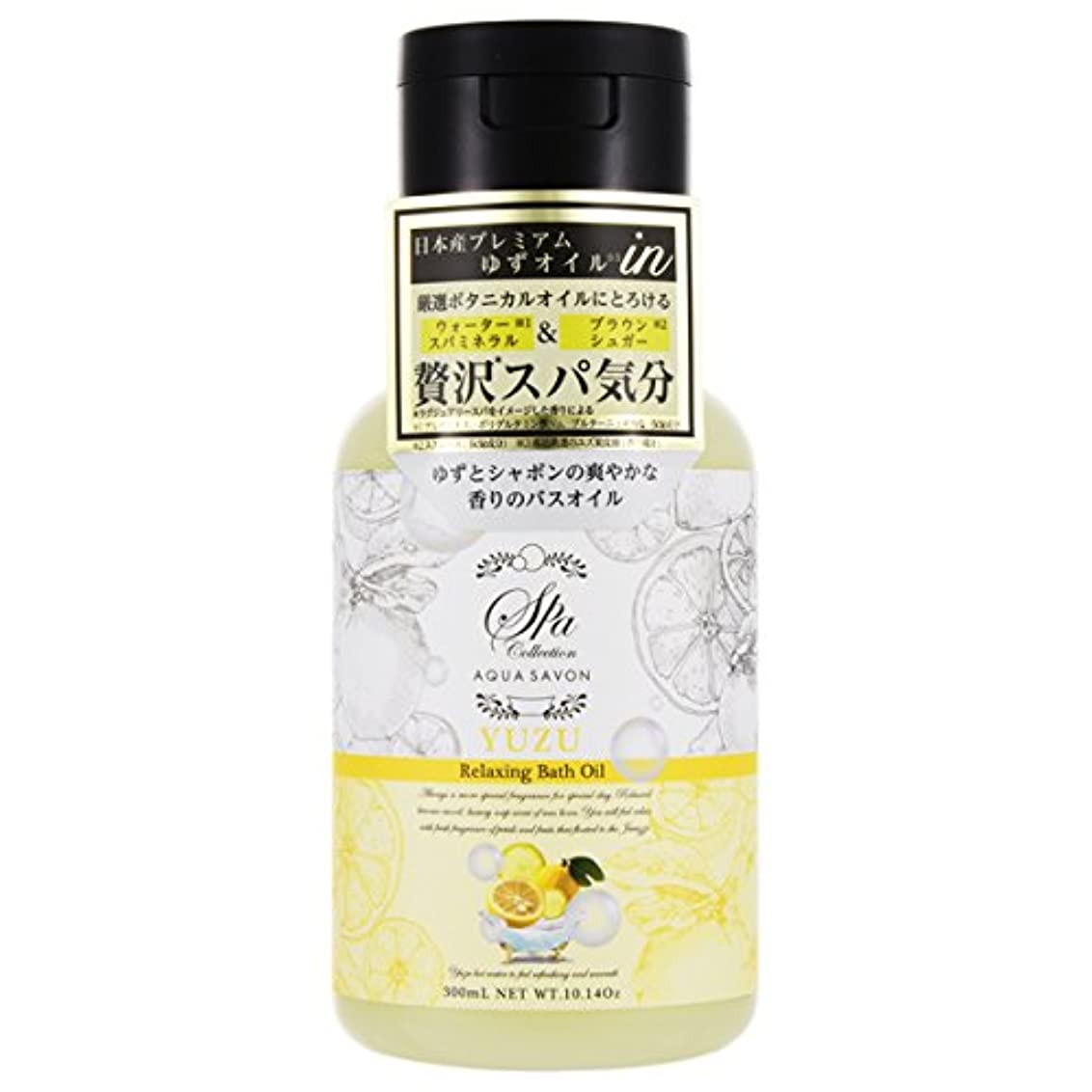 敵休憩お願いしますアクアシャボン スパコレクション リラクシングバスオイル ゆずスパの香り 300ml 【アクアシャボン】