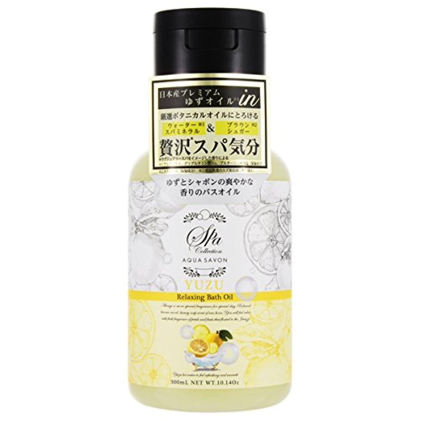 シャープ隠幾分アクアシャボン スパコレクション リラクシングバスオイル ゆずスパの香り 300ml 【アクアシャボン】
