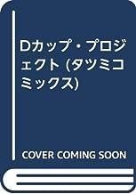 Dカップ・プロジェクト (タツミコミックス)