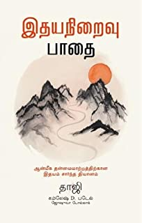 Idhayaniraivu Pathai - The Heartfulness Way (Tamil) (Tamil Edition)