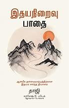 The Heartfulness Way (Tamil)