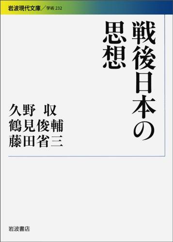 戦後日本の思想 (岩波現代文庫)