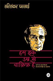 Hum Ek Umra Se Wakif Hain (Hindi Edition) by [Harishankar Parsai]