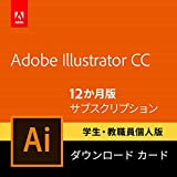 Adobe Illustrator (アドビ イラストレーター ) 学生・教職員個人版 12か月版 Windows/Mac対応 パッケージ(カード)コード版