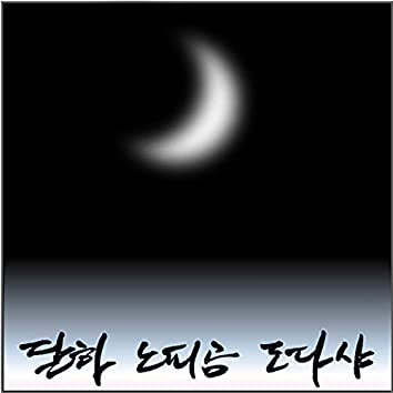 달하노피곰도다샤 (feat. 박찬미)