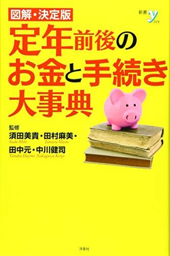 図解・決定版 定年前後のお金と手続き大事典 (新書y)