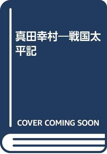 真田幸村―戦国太平記の詳細を見る