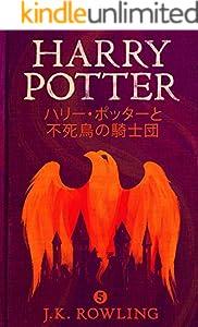 ハリー・ポッタ (Harry Potter) 5巻 表紙画像