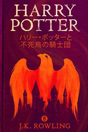 ハリー・ポッターと不死鳥の騎士団 - Harry Potter and the Order of the Phoenix ハリー・ポッタ (Harry Potter) (Japanese Edition)