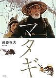 マタギ[DVD]