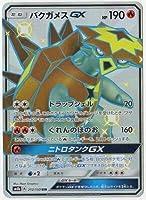 ポケモンカードゲーム/PK-SM8B-212 バクガメスGX SSR
