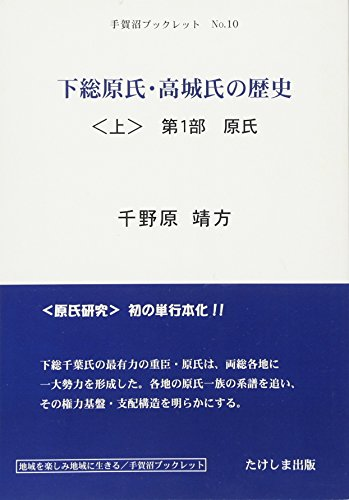 下総原氏・高城氏の歴史〈上〉第1部 原氏 (手賀沼ブックレット)