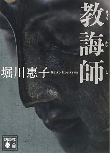 教誨師 (講談社文庫) - 堀川 惠子