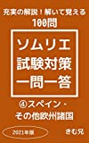 Exercise book for qualification tests of Japanese sommelier No4: Exercise book for qualification tests (number thirteen one) (Japanese Edition)