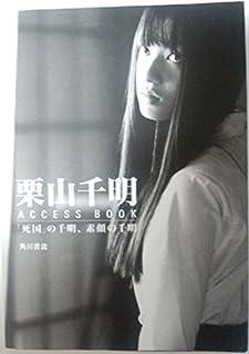 栗山千明ACCESS BOOK―「死国」の千明、素顔の千明