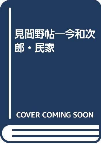 見聞野帖―今和次郎・民家の詳細を見る