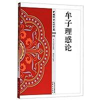 牟子理惑论/中国佛学经典宝藏