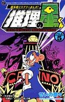 推理の星くん 第5巻―超本格ミステリーまんが! (コロコロドラゴンコミックス)