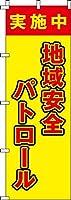 地域安全パトロール 【蛍光のぼり旗】 0720102IN (ノボリ 旗 のぼり旗 幟)