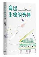 育出生命的奇迹:影响孩子一生的13堂父母课 9787515351872 中意 中国青年出版社