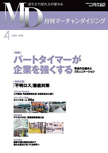 月刊マーチャンダイジング2018年4月号