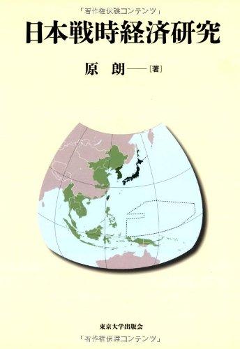 日本戦時経済研究