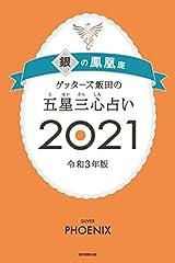 ゲッターズ飯田の五星三心占い銀の鳳凰座2021