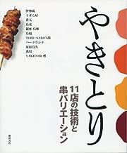 Yakitori : jūitten no gijutsu to kushi bariēshon