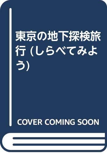 東京の地下探検旅行 (しらべてみよう)の詳細を見る