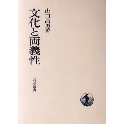 Ambiguity and culture <philosophy Sosho> (1975) ISBN: 4000045822 [Japanese Import]