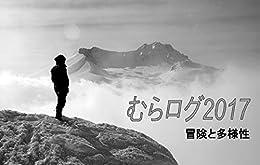 [村上 吉文]のむらログ2017: 冒険と多様性 (冒険の書)