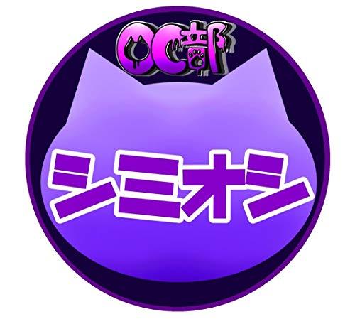 【プロ推奨高性能】シミオシOCMaster1gSMZ-01R-01(13.2W/m・K)【親和産業正規品】