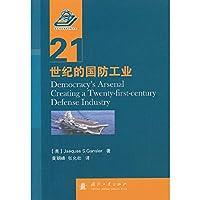 Democracys Arsenal Creating A Twenty-first-century Defense Industry(Chinese Edition)