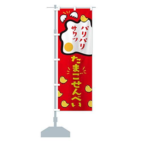 たまごせんべい のぼり旗 サイズ選べます(スリム45x180cm 左チチ)