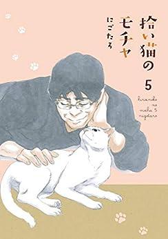 [にごたろ]の拾い猫のモチャ5 (中経☆コミックス)