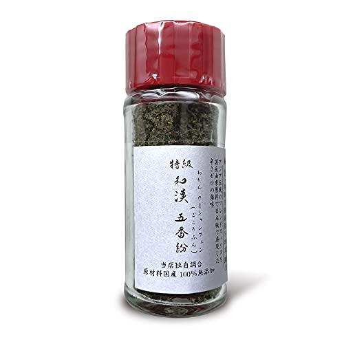 五香粉 ブレンド 辛さゼロ オリジナル 13g瓶 山椒系の香り