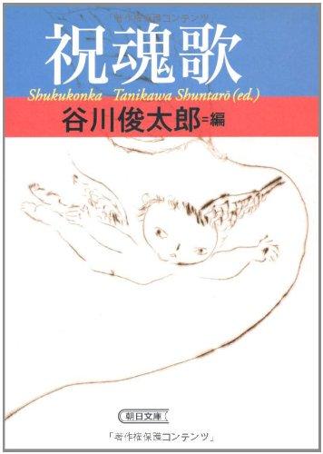 祝魂歌 (朝日文庫)
