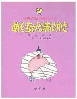 めぐちゃんの赤いかさ (小学館の創作童話 初級版 28)