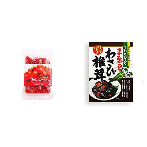 [2点セット] 収穫の朝 さくらんぼグラッセ ラム酒風味(180g)・まるごとわさび椎茸(200g)