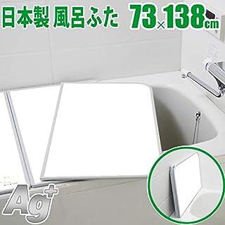 【日本製】 エイジー プラス 銀の力 抗菌・防カビ 銀イオン Agイオン L14 L-14(実寸73×138) アルミ組み合わせ風呂ふた 風呂蓋 風呂フタ 風呂のふた 風呂の蓋 風呂のフタ