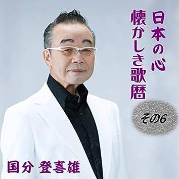 nihonnnokokoro natukasiki utagoyomi sono6