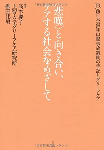 〈悲嘆〉と向き合い、ケアする社会をめざして: JR西日本福知山線事故遺族の手記とグリーフケア